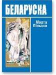 Bialorusinka
